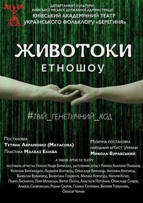 "Театр - Онлайн-спектакль ""Животоки"""