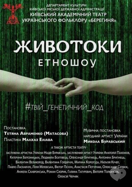 Театр - Онлайн-спектакль 'Животоки'