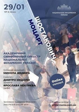 "Концерт - Онлайн концерт ""Моцарт, Шостакович. Симфонічний оркестр НФУ"""