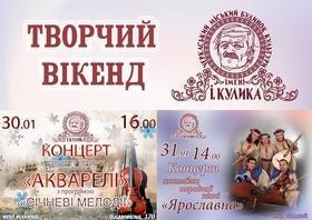Творческий уикенд в ДК им. Кулика