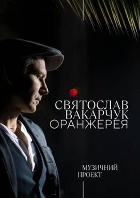 Концерт - Святослав Вакарчук. Оранжерея.