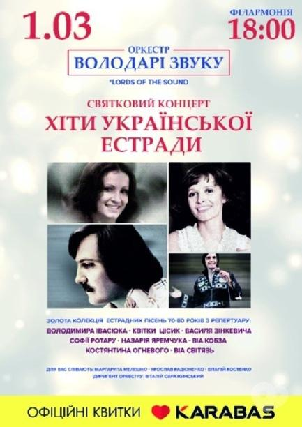 Концерт - Lords Of The Sound 'Хіти Української Естради'