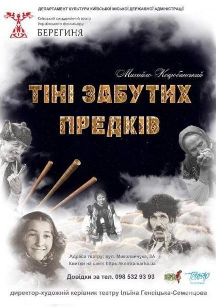 Театр - Онлайн-спектакль 'Тени забытых предков'