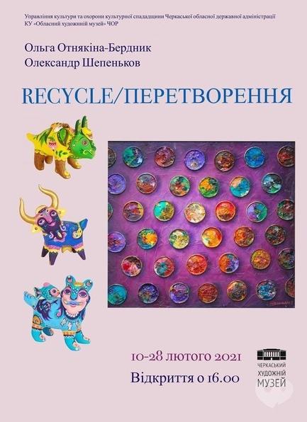 Выставка - Совместный творческий проект Ольги Отнякиной-Бердник и Александра Шепенькова 'Recycle / Преобразование'