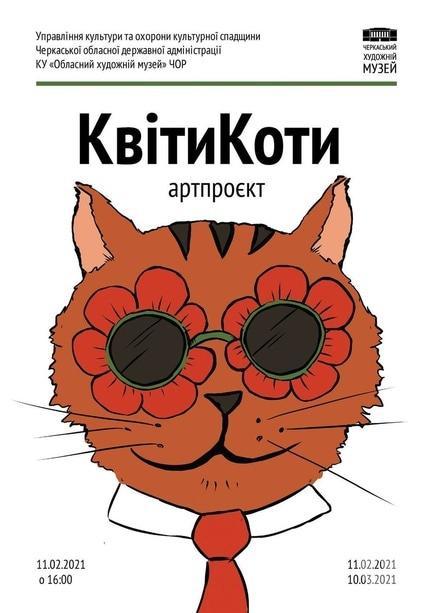 Выставка - Артпроект 'КвітиКоти'