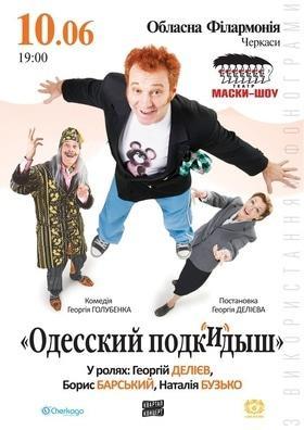 Театр - Одесский Подкидыш