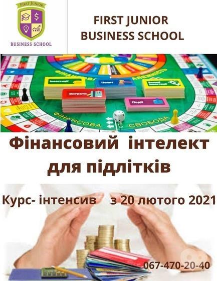 Навчання - Набір на курс-інтенсив для підлітків 'Фінансовий інтелект'