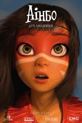 Фільм - Аінбо: дух Амазонки