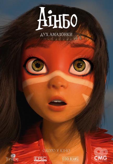 Фильм - Аинбо: дух Амазонки