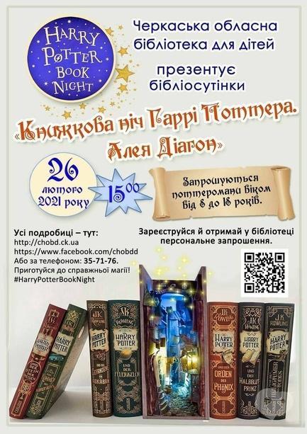 Вечеринка - Книжная ночь Гарри Поттера – 2021