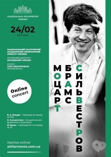 Концерт - Онлайн концерт 'Моцарт, Брамс, Сільвестров. Національний симфонічний оркестр України'