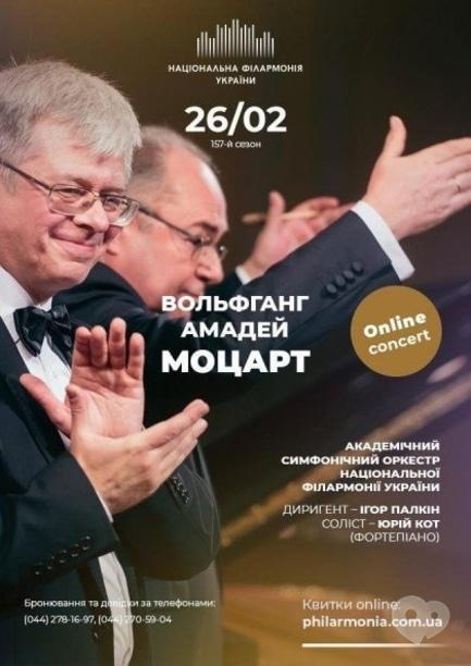 Концерт - Онлайн концерт 'Концерты В.А. Моцарта'