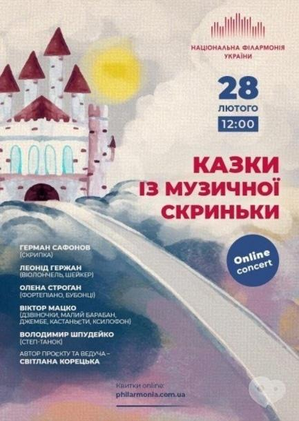 Концерт - Онлайн концерт 'Казки із музичної скриньки'