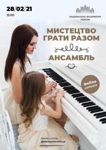 Концерт - Онлайн концерт 'Искусство играть вместе. Ансамбль'