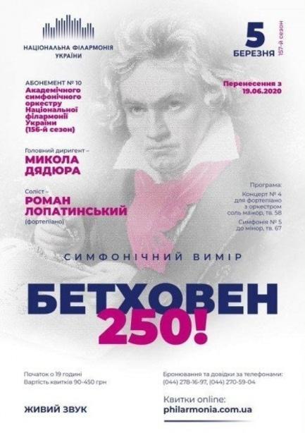 Концерт - Онлайн концерт 'Бетховен-250'