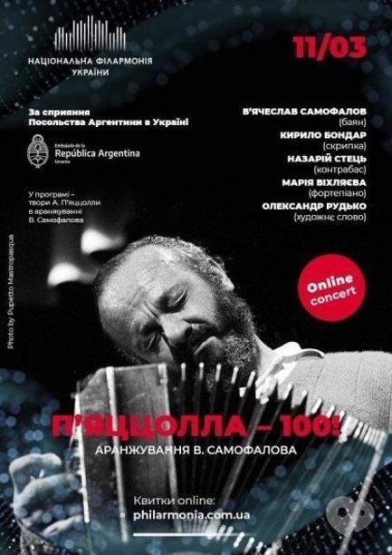 Концерт - Онлайн концерт 'Пьяццолла – 100'