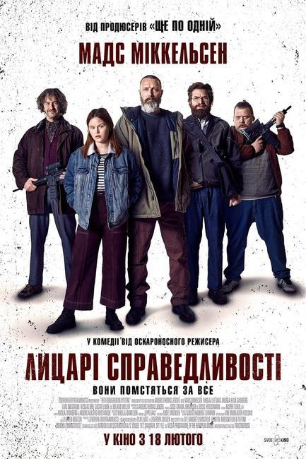 Фильм - Рыцари справедливости