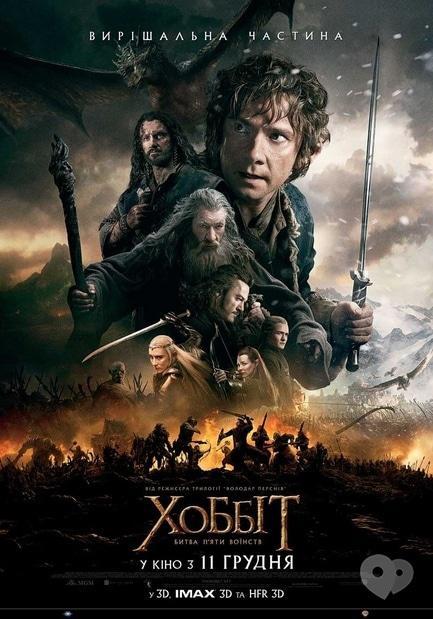 Фильм - Хоббит: Битва пяти воинств