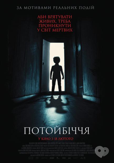 Фильм - Потустороннее