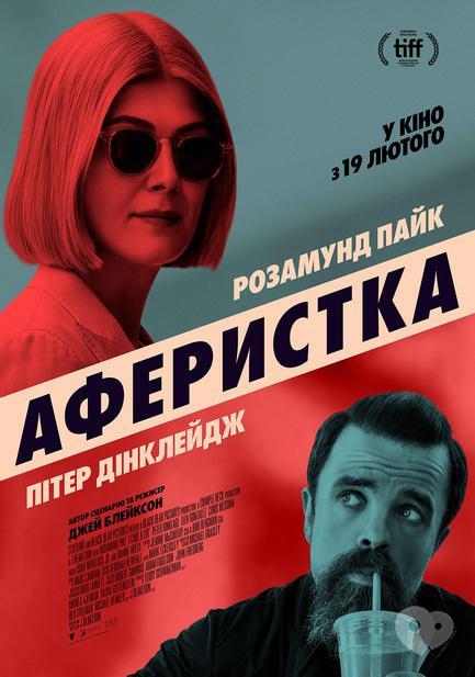 Фільм - Аферистка