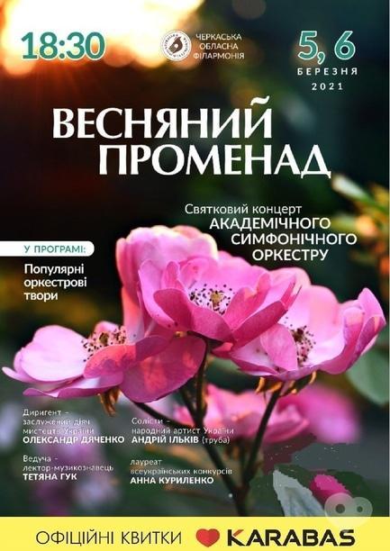 Концерт - Концерт 'Весенний променад'