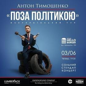 "Концерт - Stand Up концерт ""Вне политики"""