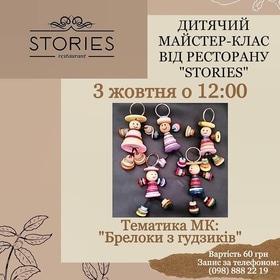 "Афиша 'Детский мастер-класс в ""Stories Restaurant""'"