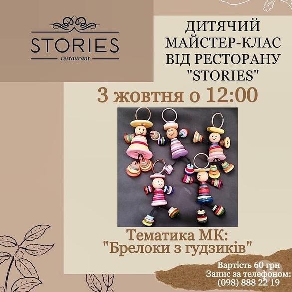 Для детей - Детский мастер-класс в 'Stories Restaurant'