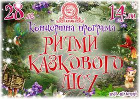 """Концертная программа """"Ритмы сказочного леса"""""""