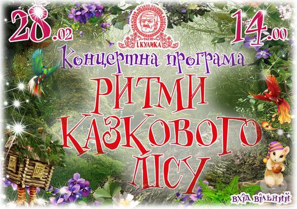 Концерт - Концертна програма 'Ритми казкового лісу'