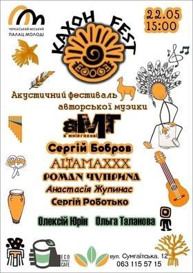 "Афіша 'Акустичний фестиваль авторської музики ""КАХОН ФЕСТ""'"