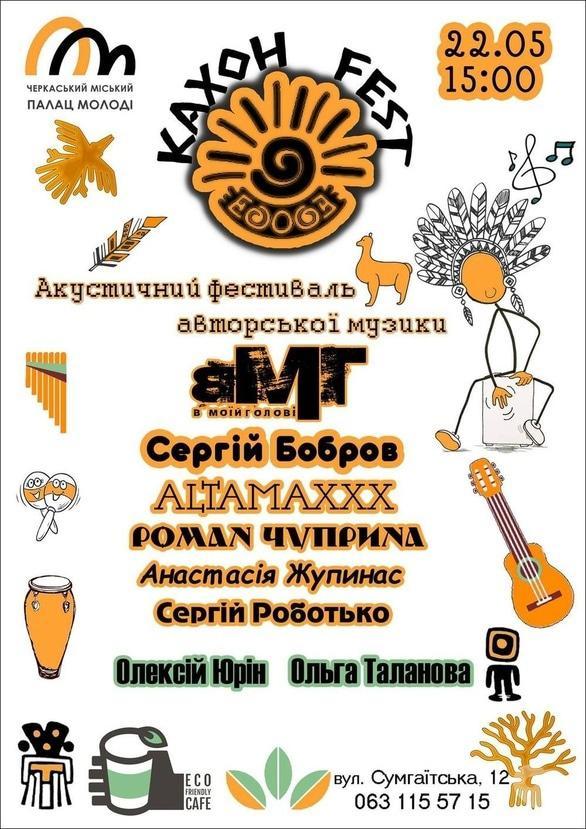 Концерт - Акустичний фестиваль авторської музики 'КАХОН ФЕСТ'