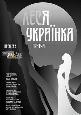 """Театр - Притча """"Леся Украинка"""""""