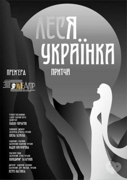 Театр - Притча 'Леся Украинка'
