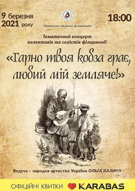 Концерт - Тематический концерт 'Хорошо твоя кобза играет, дорогой мой земляк'