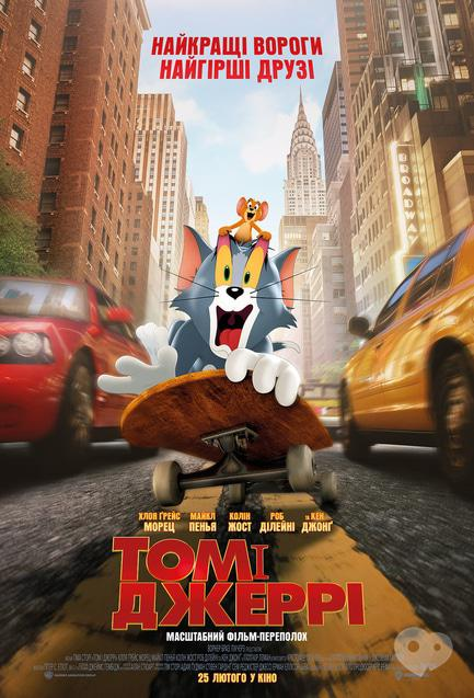 Фильм - Том и Джерри