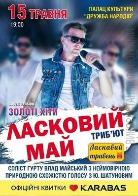 """Концерт - Группа """"Ласковый май"""" Tribute Show """"Золотые хиты"""""""