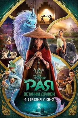Фільм - Рая та останній дракон
