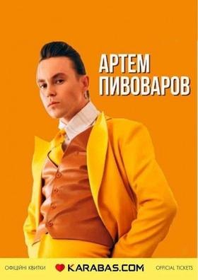 Концерт - Артем Пивоваров