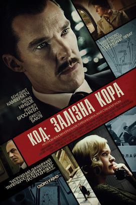 Фильм - Код: Железная кора