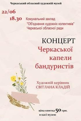 Концерт - Концерт капеллы бандуристов