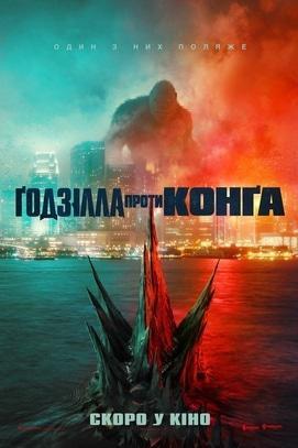 Фільм - Годзілла проти Конга