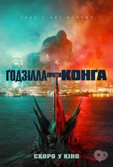 Фильм - Годзилла против Конга