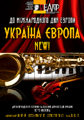"Концерт - Арт-шоу ""Україна Європа NEW"""