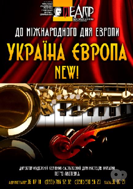 Концерт - Арт-шоу 'Украина Европа'