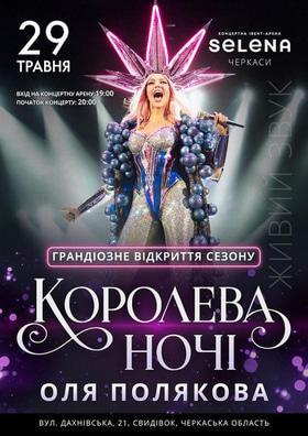 """Концерт - Оля Полякова. Грандиозное открытие сезона на """"Selena Family Resort"""""""