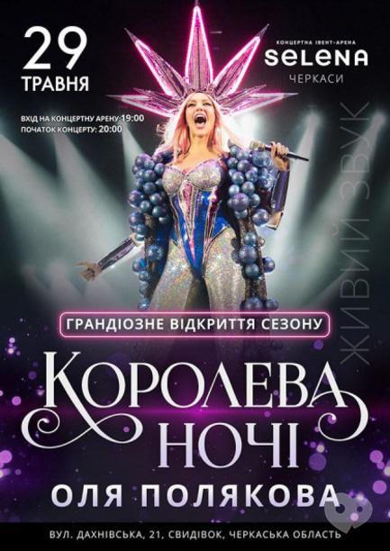 Концерт - Оля Полякова. Грандиозное открытие сезона на 'Selena Family Resort'