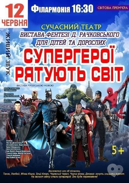 Театр - Супергерои спасают мир