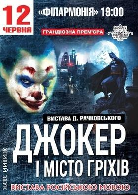 """Театр - Шоу-спектакль """"Город грехов"""""""