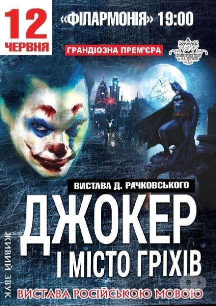 Театр - Шоу-спектакль 'Джокер и Город грехов'